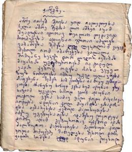 Стародеревенский текст заговора